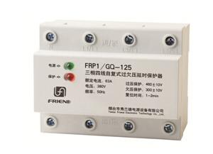 防雷检测 FRP1/GQ系列自复式过欠压保护器